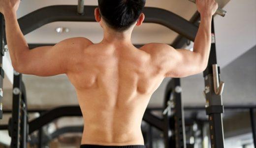 懸垂は最強の背中トレ!鍛えられる筋肉やメリット、やり方などを徹底解説!