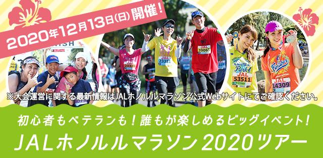 JALホノルルマラソン2020