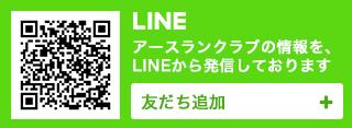 LINE アースランクラブの情報を、LINEから発信しております。