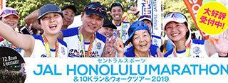 JALホノルルマラソン