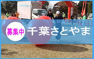 千葉昭和の森さとやまマラソン
