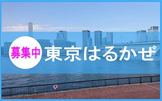 東京はるかぜマラソンin豊洲