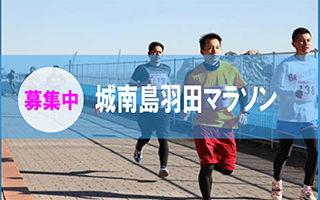 城南島羽田マラソン(城南島冬)