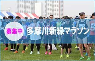 多摩川新緑マラソン