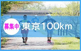東京ウルトラマラソン